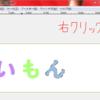 GIMPでフェルト模様↑のブログタイトル(ロゴ)を作成する方法②