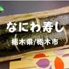 【栃木市グルメ】45年の歴史「なにわ寿し」テイクアウトで特急車内楽しんだぞ