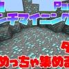 【マイクラ】3時間ブランチマイニングでダイヤを沢山集めるのだ!【スロクラ】Part22