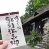 秋田「乳頭温泉郷」で湯めぐり!おすすめルートで日帰り入浴