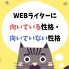 WEBライターに向いている性格・向いていない性格