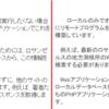 【DirectWrite】MacTypeまとめ(2016/11/17更新)【Window10】