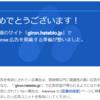 """はてな""""無料""""ブログでもアドセンス合格!!(2020/3/23)~ 審査合格条件の仮説の正しさを再確認~"""