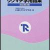 リウマチ学用語集 改訂第3版本ダウンロード無料pdf