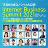 インターネットビジネスサミット2021