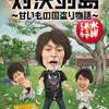 【水曜どうでしょう】《対決列島~甘いもの国盗り物語~》日本全土を揺るがすおっかしい名言を7つベストワードレビュー!!