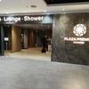プライオリティパスで入れる! KLIA2でシャワーが浴びれるラウンジ 【2019年8月情報】