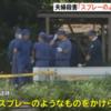 犯人の顔画像は?小林光則・美和さん茨城夫婦殺害の犯行動機・手口