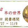 Library Lovers'2014 長大独自企画3 「読書週間特別リクエスト」