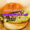 元大型倉庫の絶品ハンバーガー!「ライフマーケットハーバークラブ」