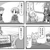 掲載情報:11月30日発売 COMICペンギンクラブ