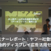 セミナーレポート:ヤフー社登壇、YDN 動的ディスプレイ広告 活用セミナー