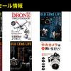 【Kindle】OLE LENS LIFEなど玄光社本が約半額セール中!!(ズームレンズは捨てなさい, ドローン空撮ガイド)