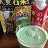 グリーンスムージー/青汁