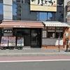 家系ラーメン!横濱家たまプラーザ店でランチ