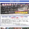 2019/5/26[日](大阪)→戦国体感セミナー(日本甲冑合戦之会)