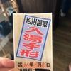【いい湯だな】松川荘と松楓荘で貰い湯【秘湯部】