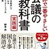 世界で一番やさしい会議の教科書 実践編 榊巻 亮