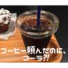 コーヒーを注文したのに、コーラが来る⁈ カタカナ発音罪深し...