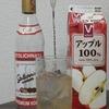 【カクテルレシピ】 自宅でカクテル 68杯目 「ビッグ・アップル」