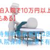 【一泊入院で10万円以上の給付金もある】睡眠時無呼吸症候群は医療保険の入院保障が必要で有利!