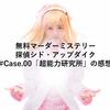 無料マーダーミステリー『探偵シド・アップダイク Case.00 超能力研究所』の感想