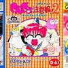 バンダイグループのゲームボーイソフト