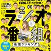 5/24日 ラジオ史