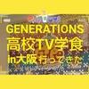 【ジェネレーションズ高校TV学食】大阪に行って来た!