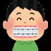 【痛い?】大人の矯正歯科は中々辛いというお話