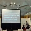 東京都立石神井特別支援学校 「デジタル作品を世界へ向けて発信」(2017年3月4日)