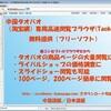 中国淘宝網用高速閲覧ブラウザ(Taobaolist)を開発致しました。5月14日付提供開始予定