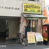 西中島のカレー人気店 CHANDANY(チャンダニ―)