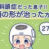 【おしらせ】Genki Mamaさん第32弾掲載中!