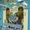 2007 J1リーグ 第17節 川崎フロンターレ vs ジュビロ磐田 2007.6..23