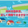大雨時の河川氾濫状況、正確に把握できますか?