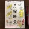 【書評】『月曜断食』関口 賢