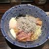 東京煮干屋本舗@中野の魚介神特製しらす油そば