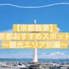 【京都散策】京都おすすめスポット~観光エリア別編~
