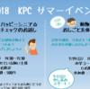 メールマガジン 6月のお知らせ