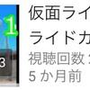 仮面ライダーガンバライド
