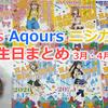 μ's・Aqours・ニジガクメンバーのバースデー記念ブロマイドを回収せよ! ~Mar. & Apr. 2020~