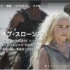 【Hulu】「ゲーム・オブ・スローンズ」シーズン6 本日配信開始!