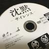 沈黙-サイレンス- DVDレンタル