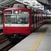 京浜急行電鉄の思い出…