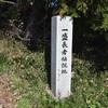 長者山城(茨城県水戸市)