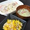 タラ洋風蒸し、スープ、パプリカ炒め