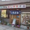 ~いろは食堂 金沢市此花町~ 街中華食堂に昭和のノスタルジックを感じました(^^♪令和2年2月24日
