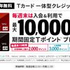 Yahoo! JAPANカードの新規入会特典で10000pがもらえる!Tポイント付与は時間が掛かるかも
