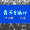 渋沢栄一(吉沢亮)の幼少期役は小林 優仁!子役のプロフィールと出演情報を紹介!~『青天を衝け』キャスト情報~